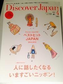 discover japan.jpg